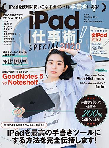 iPad仕事術!SPECIAL 2020(手書きノート大特集! !)
