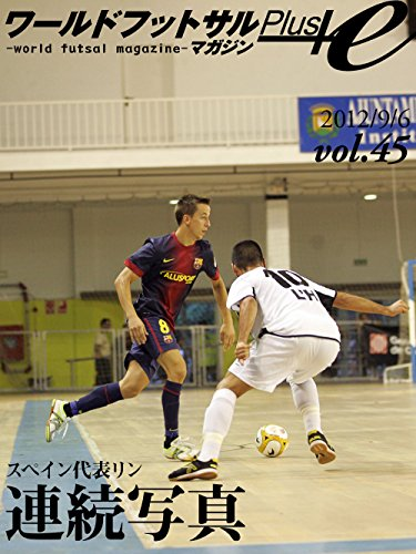 World Futsal Magazine Plus Vol45: FC Barcelona Alusport affiliation Lin continuous photo (Japanese Edition)