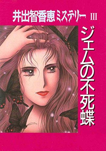 JEMUNOHUSITYOUKAISHUUBAN: HOKANIHEN (Japanese Edition)
