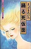 踊る死仮面 (ハロウィン少女コミック館)