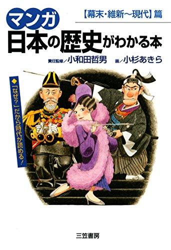 【マンガ】日本の歴史がわかる本[幕末・維新~現代]篇