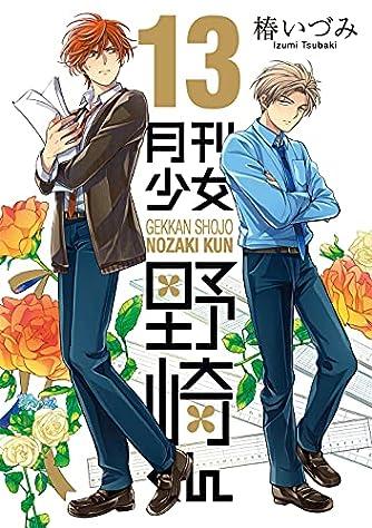 月刊少女野崎くん(13) (ガンガンコミックスONLINE)