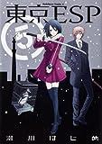 東京ESP (5) (角川コミックス・エース 160-19)