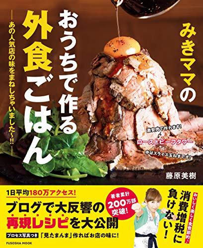 みきママのおうちで作る外食ごはん—あの人気店の味をまねしちゃいました~!!— (扶桑社ムック)