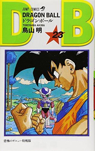 DRAGON BALL 23 (ジャンプコミックス)の詳細を見る