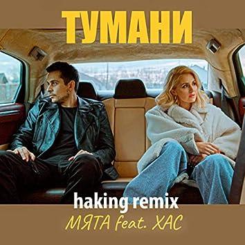 Тумани (Haking Remix)