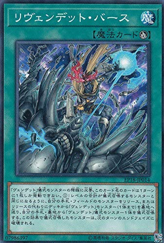 リヴェンデット・バース ノーマル 遊戯王 エクストラパック2018 ep18-jp014