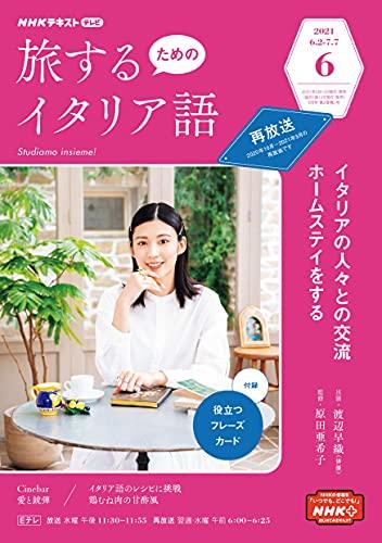 NHKテレビ 旅するためのイタリア語 2021年 6月号 [雑誌] (NHKテキスト)