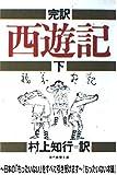 西遊記 下―完訳    現代教養文庫 923