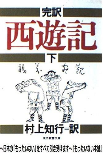 西遊記 下―完訳  現代教養文庫 923の詳細を見る