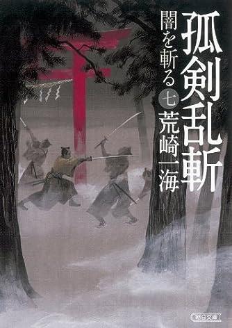 孤剣乱斬 闇を斬る 七 (朝日文庫)
