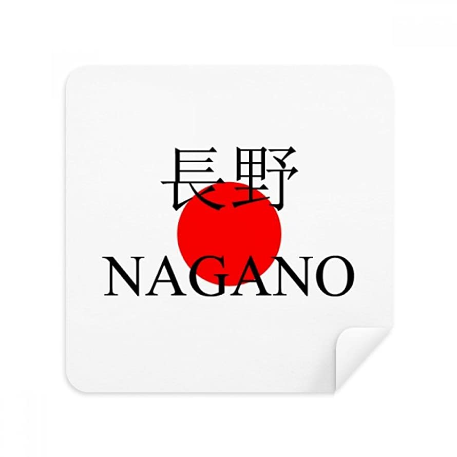 Nagano Japaness City Name Red Sun Flag Glasses Cleaning Cloth Phone Screen Cleaner Suede Fabric 2pcs