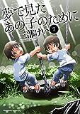 夢で見たあの子のために (7) (角川コミックス エース)