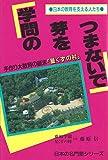 学問の芽をつまないで―日本の教育を支える人たち 手作り大教育の顛末『星くずの村』 (日本の名門塾シリーズ)