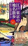 江戸東京の地名散歩 歴史と風情を愉しむ (ベスト新書)
