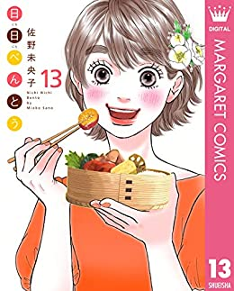 [佐野未央子]の日日(にちにち)べんとう 13 (マーガレットコミックスDIGITAL)