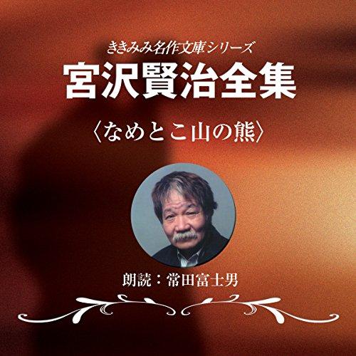 なめとこ山の熊 | 宮沢 賢治