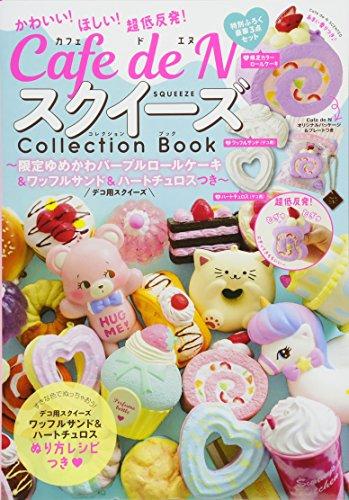 Cafe de N スクイーズ Collection Book ~限定ゆめかわパープルロールケーキ&ワッフルサンド&ハートチュロスつき~ ([バラエティ])