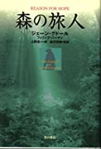 [Japanese language edition of] (Reason for Hope: Jane Goodall - A Spiritual Journey)