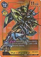 デジモンカードゲーム 【パラレル】BT4-048 ウォーグレイモン SR