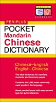 Pocket Mandarin Chinese Dictionary: Chinese-English English-Chinese [Fully Romanized] (Periplus Pocket Dictionaries)