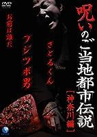 呪いのご当地都市伝説~神奈川編~ 「フジツボ男、さとるくん、お前は誰だ」 [DVD]