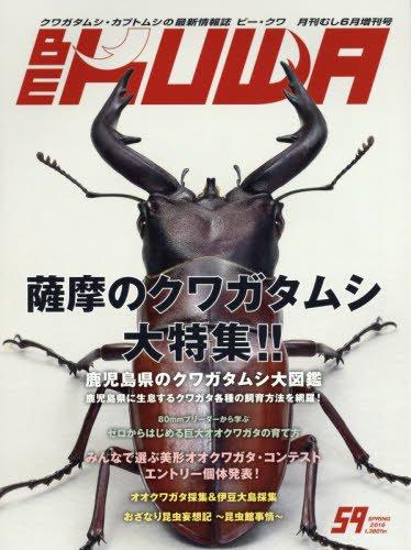 BE-KUWA(59) 2016年 06 月号 [雑誌] (月刊むし 増刊)