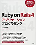 q? encoding=UTF8&ASIN=4774164100&Format= SL160 &ID=AsinImage&MarketPlace=JP&ServiceVersion=20070822&WS=1&tag=liaffiliate 22 - Ruby on Railsの本・参考書の評判