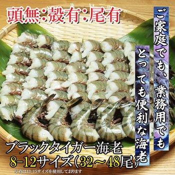 ブラックタイガーえび 8/12サイズ 1.8kg 【冷凍】/MARIO GINZA(2箱)