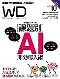 Web Designing 2018年10月号[雑誌]