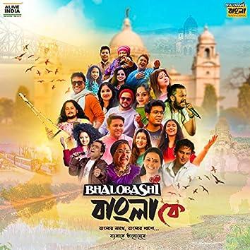 Bhalobashi Bangla Ke