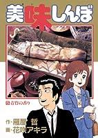 美味しんぼ(5) (ビッグコミックス)