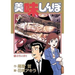 """美味しんぼ(5) (ビッグコミックス)"""""""