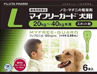 マイフリーガード犬用L(20~40kg)2.68ml×6ピペット【動物用医薬品】