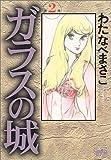 ガラスの城 2 (ホーム社漫画文庫)