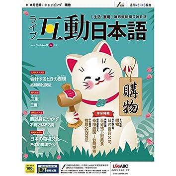 互動日本語2020年6月號