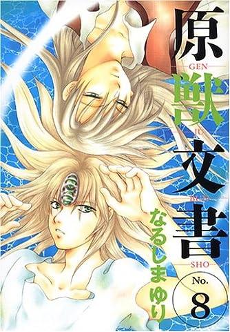 原獣文書 (8) (ウィングス・コミックス)