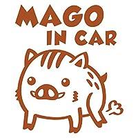 imoninn MAGO in car ステッカー 【シンプル版】 No.74 イノシシさん(ウリ坊) (茶色)