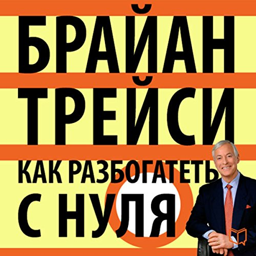 Getting Rich Your Own Way: Achieve All Your Financial Goals Faster Than You Ever Thought Possible [Russian Edition] audiobook cover art
