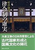 律令制の虚実 (講談社学術文庫)