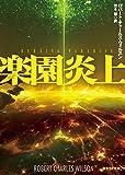 ロバート・チャールズ・ウィルスン『楽園炎上』(東京創元社)