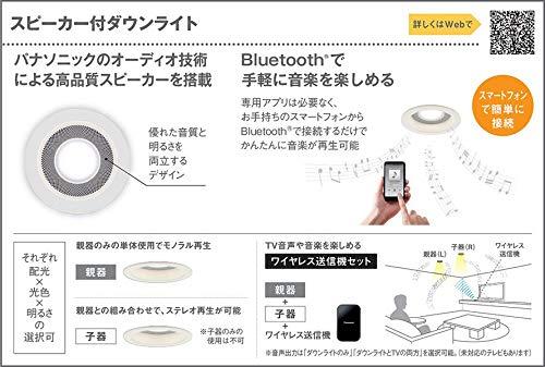 Panasonic(パナソニック)『天井埋込型LED(電球色)ベースダウンライト美ルック(LGB79017LB1)』