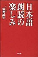 日本語 朗読の楽しみ