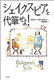 シェイクスピアを代筆せよ!