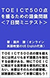 The Vocabulary Quiz to get 500 on the TOEIC Test Seven Day Mini Test (Japanese Edition)
