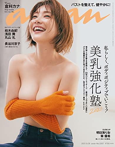anan(アンアン) 2021年 9月29日号 No.2267[美乳強化塾2021] [雑誌]