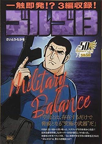 ゴルゴ13 MILITARY BALANCE (My First Big)