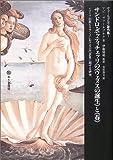 """サンドロ・ボッティチェッリの""""ウェヌスの誕生""""と""""春""""―イタリア初期ルネサンスにおける古代表象に関する研究(ヴァールブルク著作集1)"""