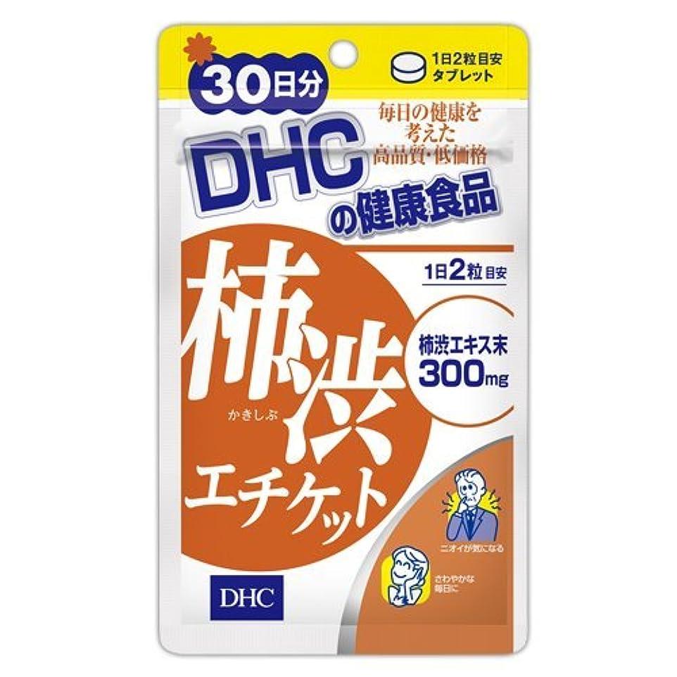 単独で再生不注意DHC 柿渋エチケット 30日分 60粒入