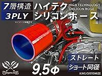 TOYOKING 高性能 シリコンホース ストレート ショート 同径 内径 Φ9.5mm 赤色 ロゴマーク無し インタークーラー ターボ インテーク ラジェーター ライン パイピング 接続ホース 汎用品